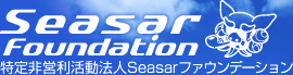 Seasarファウンデーション:特定非営利活動法人 Seasarファウンデーションの公式サイト